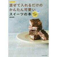 たっきーママの混ぜて入れるだけのかんたん可愛いスイーツの本   /扶桑社/奥田和美