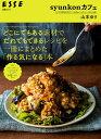 syunkonカフェどこにでもある素材でだれでもできるレシピを一冊にまとめた「作   /扶桑社/山本ゆり