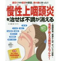 慢性上咽頭炎を治せば不調が消える 長引くその症状の原因、鼻の奥にあった!!  /扶桑社/堀田修
