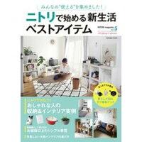 NITORI magazine  Vol.5(2019 Spri /扶桑社