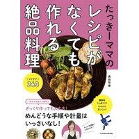たっきーママのレシピがなくても作れる絶品料理アイデア263   /扶桑社/奥田和美