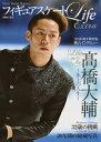 フィギュアスケートLife Extra Figure Skating Magazine  /扶桑社