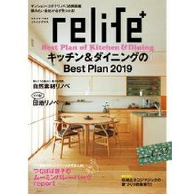 relife+  vol.33 /扶桑社