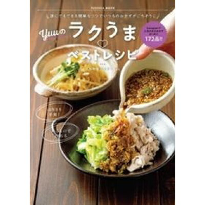 Yuuのラクうま・ベストレシピ 誰にでもできる簡単なコツでいつものおかずがごちそう  /扶桑社/Yuu