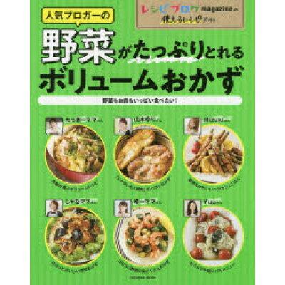 人気ブロガーの野菜がたっぷりとれるボリュームおかず レシピブログ  /扶桑社