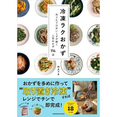冷凍ラクおかず   /扶桑社/MAYA