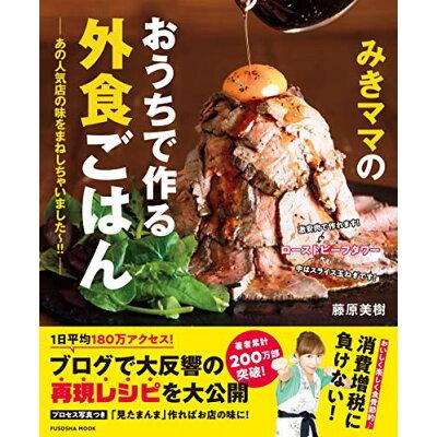 みきママのおうちで作る外食ごはん あの人気店の味をまねしちゃいました~!!  /扶桑社/藤原美樹