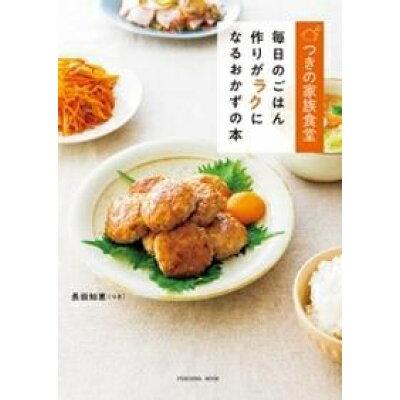 つきの家族食堂 毎日のごはん作りがラクになるおかずの本  /扶桑社/長田知恵