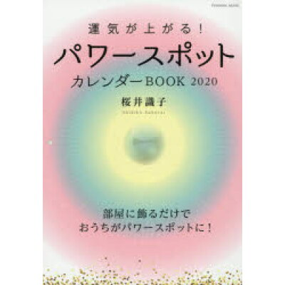 運気が上がる!パワースポットカレンダーBOOK  2020 /扶桑社/桜井識子