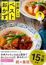 志麻さんのベストおかず いつもの食材が三ツ星級のおいしさに  /扶桑社/タサン志麻
