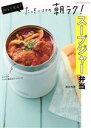 10分で完成!たっきーママの朝ラク!スープジャー弁当   /扶桑社/奥田和美