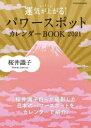 運気が上がる!パワースポットカレンダーBOOK  2021 /扶桑社/桜井識子