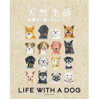 保護犬と暮らすということ   /扶桑社