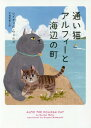通い猫アルフィーと海辺の町   /ハ-パ-コリンズ・ジャパン/レイチェル・ウェルズ