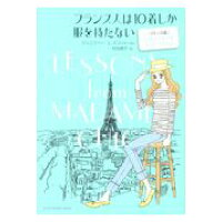 フランス人は10着しか服を持たない コミック版 ファッション&ビューティ編 /ハ-パ-コリンズ・ジャパン/ジェニファ-・L.スコット