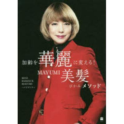 加齢を華麗に変える!MAYUMI美髪メソッド   /ハ-パ-コリンズ・ジャパン/ミスエッセンスマユミ