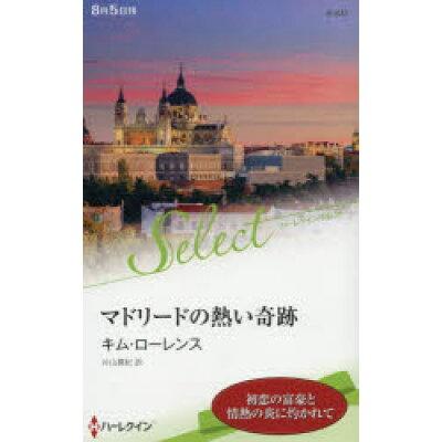 マドリードの熱い奇跡   /ハ-パ-コリンズ・ジャパン/キム・ローレンス
