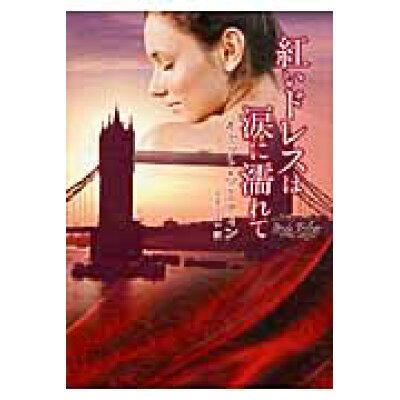 紅いドレスは涙に濡れて   /ハ-パ-コリンズ・ジャパン/キャット・マ-ティン