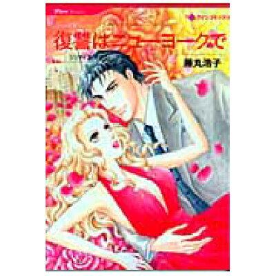 復讐はニュ-ヨ-クで   /ハ-パ-コリンズ・ジャパン/藤丸浩子