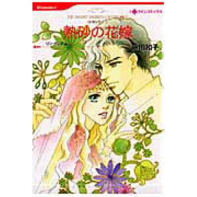 熱砂の花嫁   /ハ-パ-コリンズ・ジャパン/藤田和子(漫画家)