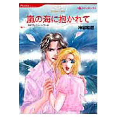 嵐の海に抱かれて   /ハ-パ-コリンズ・ジャパン/神谷和都