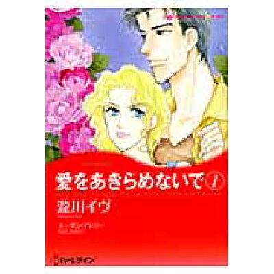 愛をあきらめないで  1 /ハ-パ-コリンズ・ジャパン/瀧川イヴ