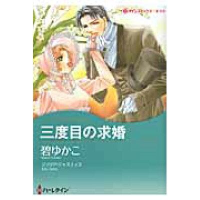 三度目の求婚   /ハ-パ-コリンズ・ジャパン/碧ゆかこ