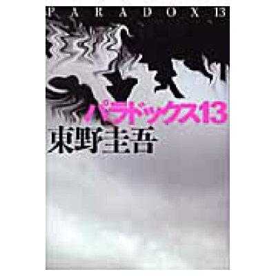 パラドックス13   /毎日新聞出版/東野圭吾