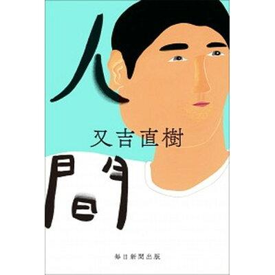 人間   /毎日新聞出版/又吉直樹