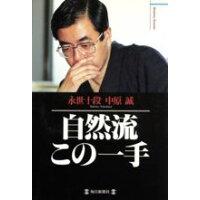 自然流この一手   /毎日新聞出版/中原誠