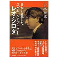 日本を愛したユダヤ人ピアニスト レオ・シロタ   /毎日新聞出版/山本尚志