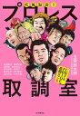 疾風怒濤!!プロレス取調室UWF&PRIDE格闘ロマン編   /毎日新聞出版/玉袋筋太郎