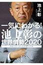 一気にわかる!池上彰の世界情勢  2020 /毎日新聞出版/池上彰