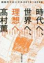 時代へ、世界へ、理想へ 同時代クロニクル2019→2020  /毎日新聞出版/〓村薫