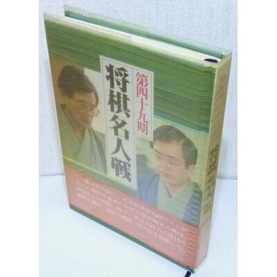 将棋名人戦 全記録 第49期 /毎日新聞出版/毎日新聞社