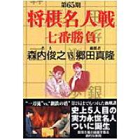 将棋名人戦七番勝負  第65期 /毎日新聞出版/毎日新聞社