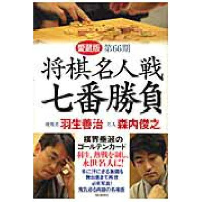 将棋名人戦七番勝負 愛蔵版 第66期 /毎日新聞出版/毎日新聞社