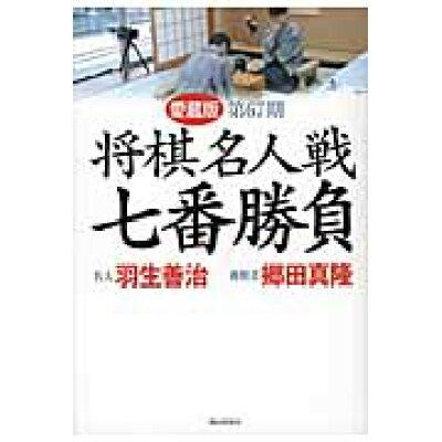 将棋名人戦七番勝負 愛蔵版 第67期 /毎日新聞出版/毎日新聞社