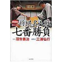 将棋名人戦七番勝負 愛蔵版 第68期 /毎日新聞出版/毎日新聞社