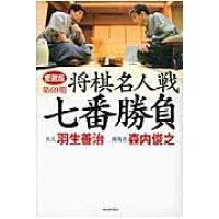 将棋名人戦七番勝負 愛蔵版 第69期 /毎日新聞出版/毎日新聞社