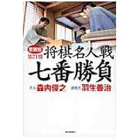 将棋名人戦七番勝負 愛蔵版 第71期 /毎日新聞出版/毎日新聞社