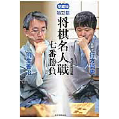 将棋名人戦七番勝負 愛蔵版 第73期 /毎日新聞出版/毎日新聞社