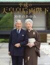 平成の天皇皇后両陛下30年のあゆみ   /毎日新聞出版
