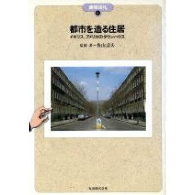 都市を造る住居 イギリス、アメリカのタウンハウス  /丸善出版/香山寿夫