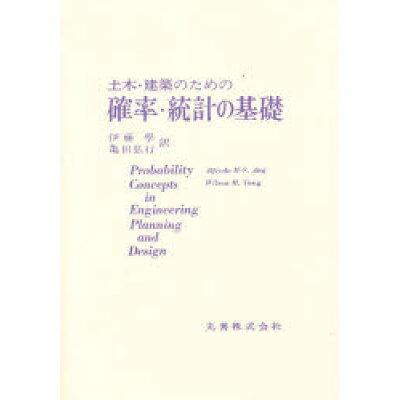 土木・建築のための確率・統計の基礎   /丸善出版/アルフレッド・H-S.アン