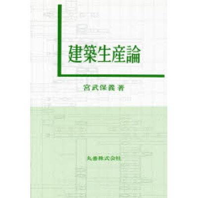 建築生産論   /丸善出版/宮武保義