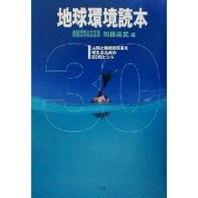 地球環境読本 人間と地球の未来を考えるための30のヒント  /丸善出版/加藤尚武
