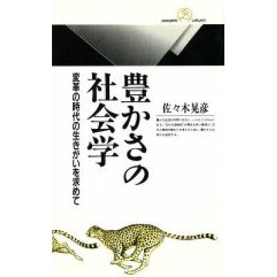 豊かさの社会学 変革の時代の生きがいを求めて  /丸善出版/佐々木晃彦