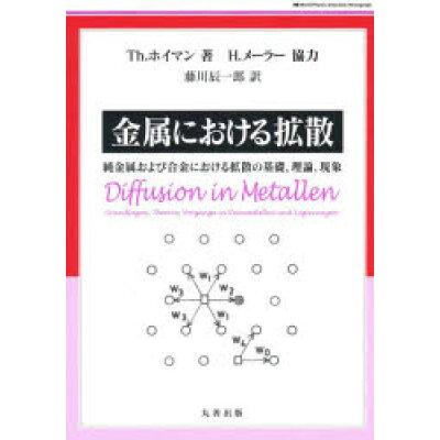 金属における拡散 純金属および合金における拡散の基礎,理論,現象  /丸善出版/テ-オド-ル・ホイマン