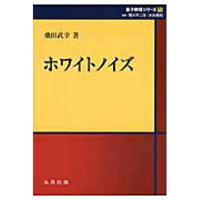 ホワイトノイズ   /丸善出版/飛田武幸
